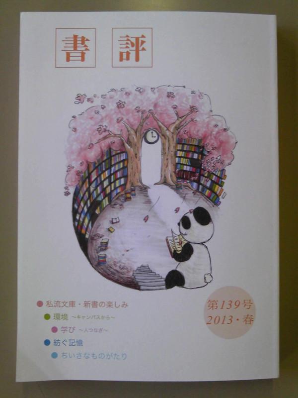 f:id:l-library:20130531120000j:image:w360