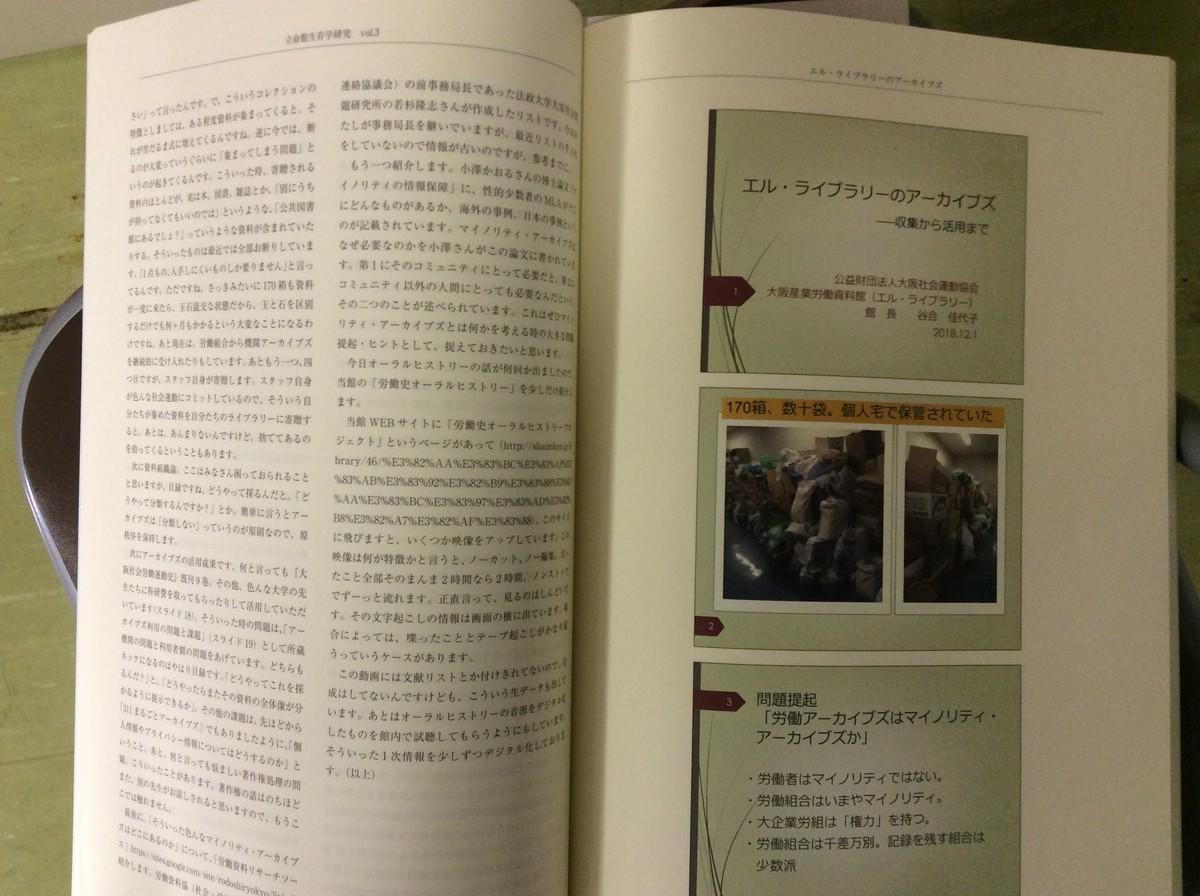 f:id:l-library:20191211144346j:plain