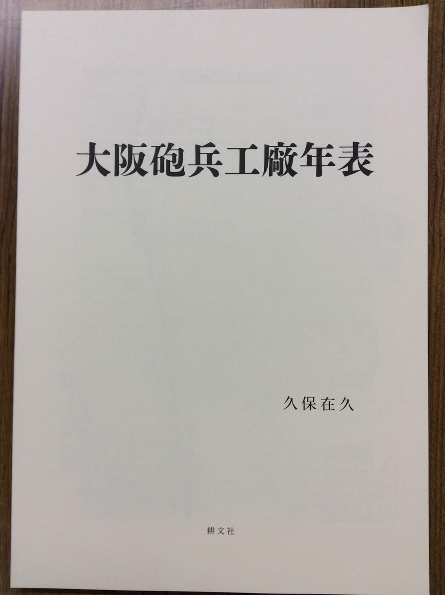 f:id:l-library:20200915173827j:plain