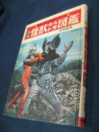怪獣ウルトラ図鑑 1971年