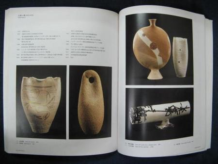 生活のなかの工芸 1950-1960年代のモダン・クラフト