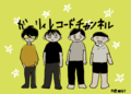 ガーリィレコードチャンネル
