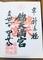 1904_奈良・京都