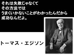 エジソン 失敗