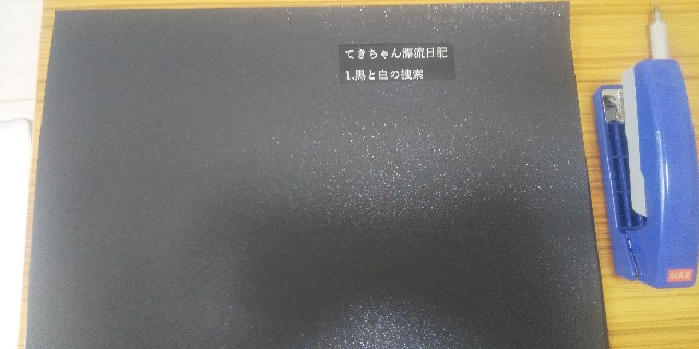 f:id:labotekichan:20210216181420j:image