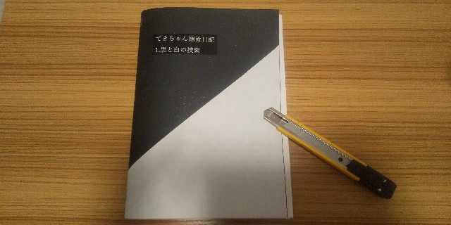 f:id:labotekichan:20210217201829j:image