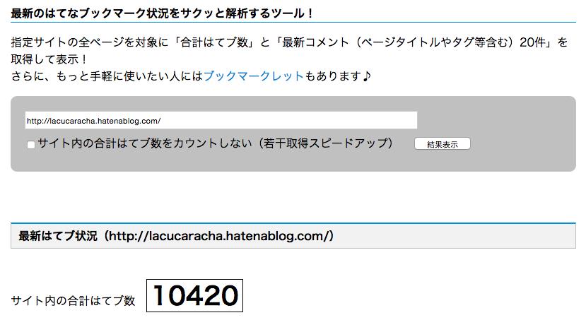 f:id:lacucaracha:20150712081301p:plain