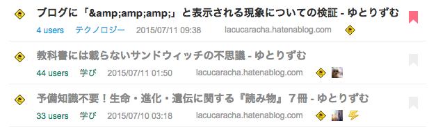 f:id:lacucaracha:20150712105135p:plain
