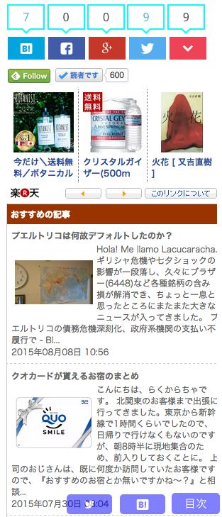 f:id:lacucaracha:20150809130612p:plain