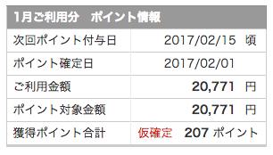 f:id:lacucaracha:20170117222451p:plain