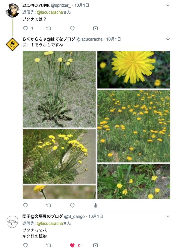 f:id:lacucaracha:20171003010017p:plain
