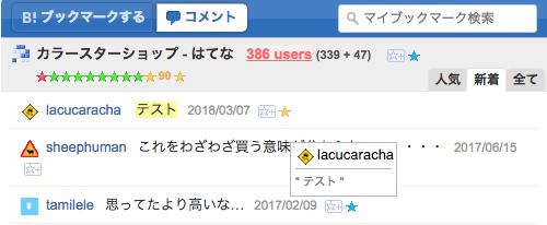 f:id:lacucaracha:20180307231753p:plain