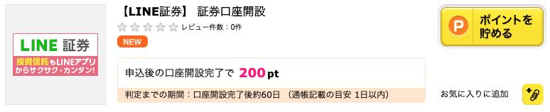 f:id:lacucaracha:20200224084928p:plain