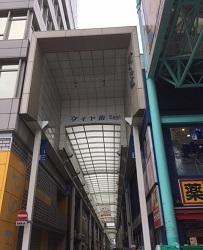 お店は吉祥寺のダイヤ街の中にあります