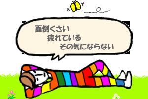 日本の男性が疲れているのも回数が少ない原因