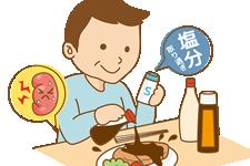 摂取カロリ、塩分を控え食事の改善で腎臓に負担をかけない