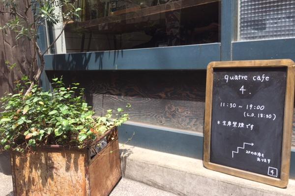 大宮の隠れ家的カフェでミニオフ会~キャトルカフェとマネジメント