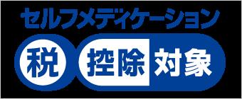 セルフメディケーションロゴ