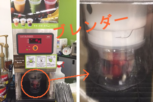 famirymart_smoothie_blender