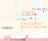 COREDO裏口を出てすぐ、日本橋アネックス広場の一角にあります。