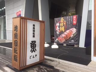道の駅 開国下田みなと 地魚回転鮨 魚どんやで昼食