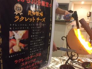 花畑牧場のラクレットチーズ、4万円なり!