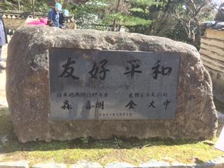 有効平和の碑