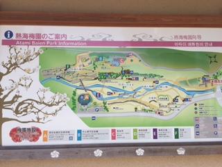 熱海梅園 園内案内図