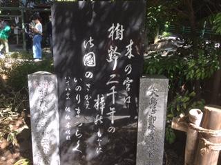 熱海来宮神社