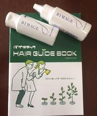 ホームケア用のシャンプーと頭皮美容液(発毛促進剤)のミニボトル、ヘアガイドブック