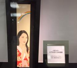 鏡花水月 大竹彩奈 日本画展