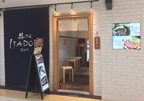 牛タンITADORI 銀座インズ店