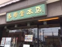 香雲堂本店(通り4丁目)と香雲堂(通3丁目)