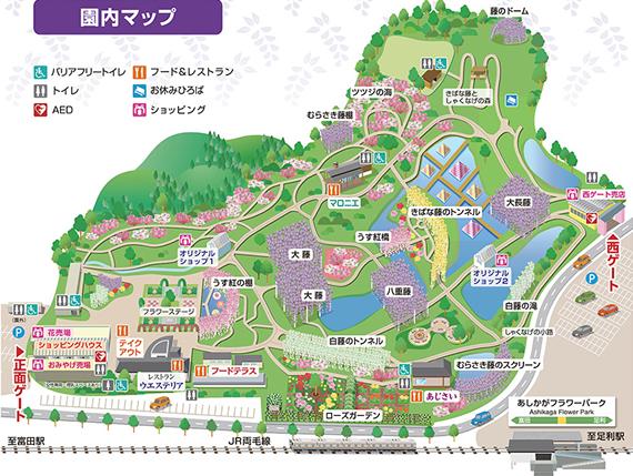 あしかがフラワーパーク園内マップ