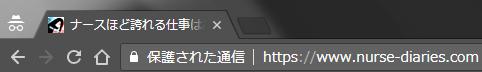 鍵マークが表示されています。ピカピカのhttpsサイトに変身!