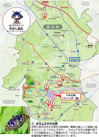 嵐山町観光MAP千年の苑ラベンダー園