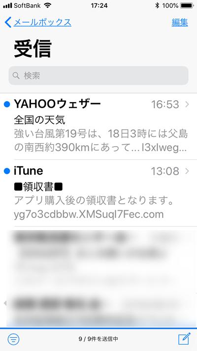 迷惑メール画像