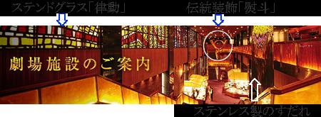 ステンドグラス「律動」伝統装飾「熨斗」、ステンレス製のすだれ (帝劇HPより)