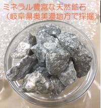 希少な天然鉱石から作られるミネラルオーレ