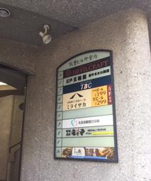 1Fビル入口の案内と道路側の看板