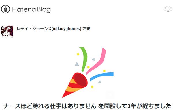 はてなブログ開設3周年。ありがとうございます。