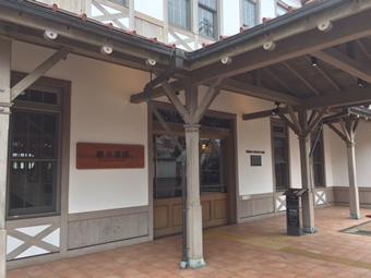 しなの鉄道軽井沢駅(旧軽井沢駅舎)