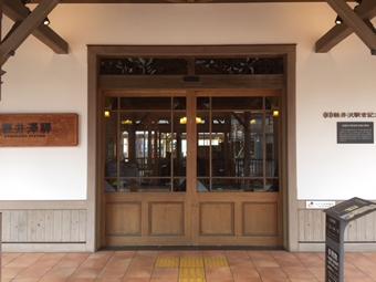 軽井沢旧駅舎記念館