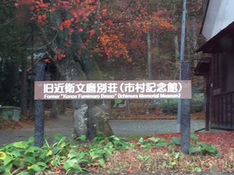 旧近衛文麿別荘(市村記念館)軽井沢町文化財(指定第19号)H28.5.24指定