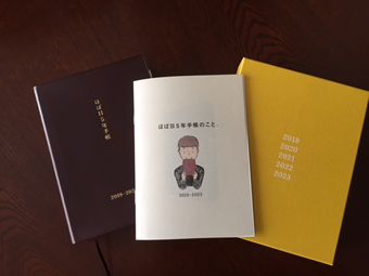 手帳の他に、パンフレットと試し書き用のペーパー
