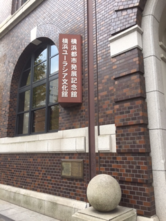 横浜都市発展記念館・横浜ユーラシア文化館