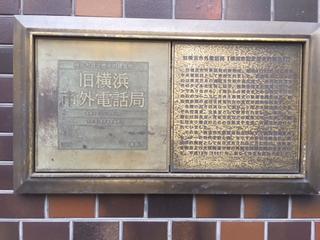 旧横浜市街電話局
