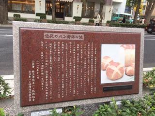 近代のパン発祥の地