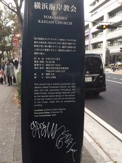 横浜海岸教会