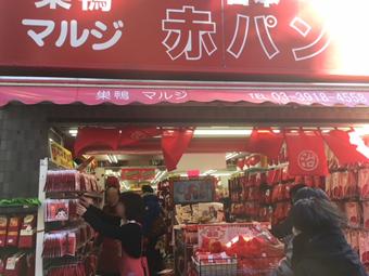 巣鴨といえば日本一の赤パン!マルジ